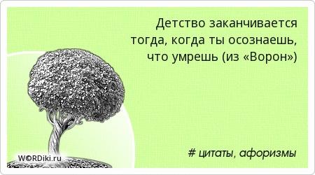 zhizn-ne-konchaetsya-togda-kogda-vzdihayut-gromoglasno