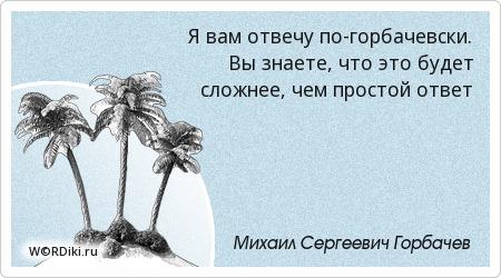 Я вам отвечу по-горбачевски. Вы знаете, что это будет сложнее, чем простой ответ