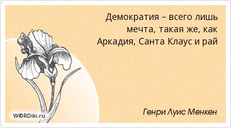 Демократия – всего лишь мечта, такая же, как Аркадия, Санта Клаус и рай
