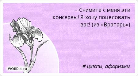– Снимите с меня эти консервы! Я хочу поцеловать вас! (из «Вратарь»)