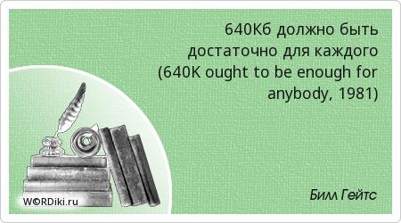 640Кб должно быть достаточно для каждого (640K ought to be enough for anybody, 1981)