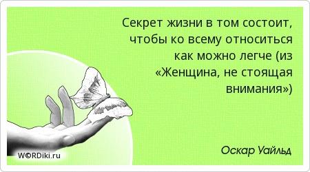 Секрет жизни в том состоит, чтобы ко всему относиться как можно легче (из «Женщина, не стоящая внимания»)